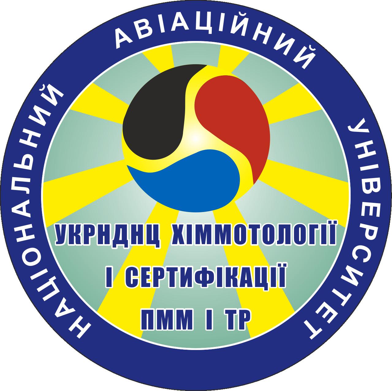 УкрНДНЦ хіммотології і сертифікації ПММ і ТР